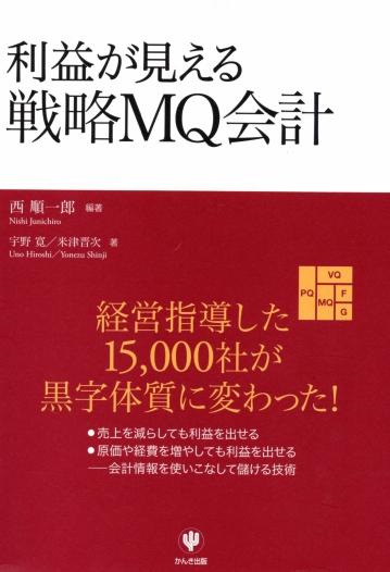 000-mq